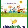 Детский магазин chicchirik.ru
