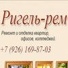Ремонт квартир в Москве.