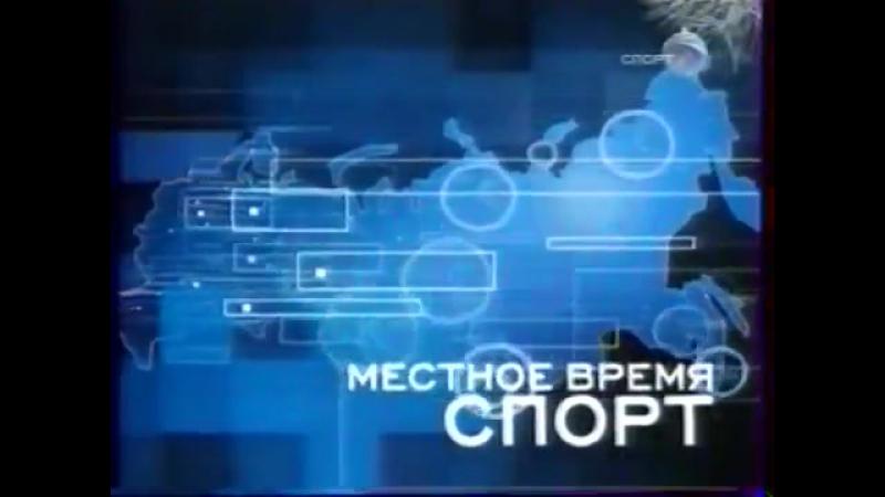 Заставка Местное время-Спорт (Спорт, 2007-2009)