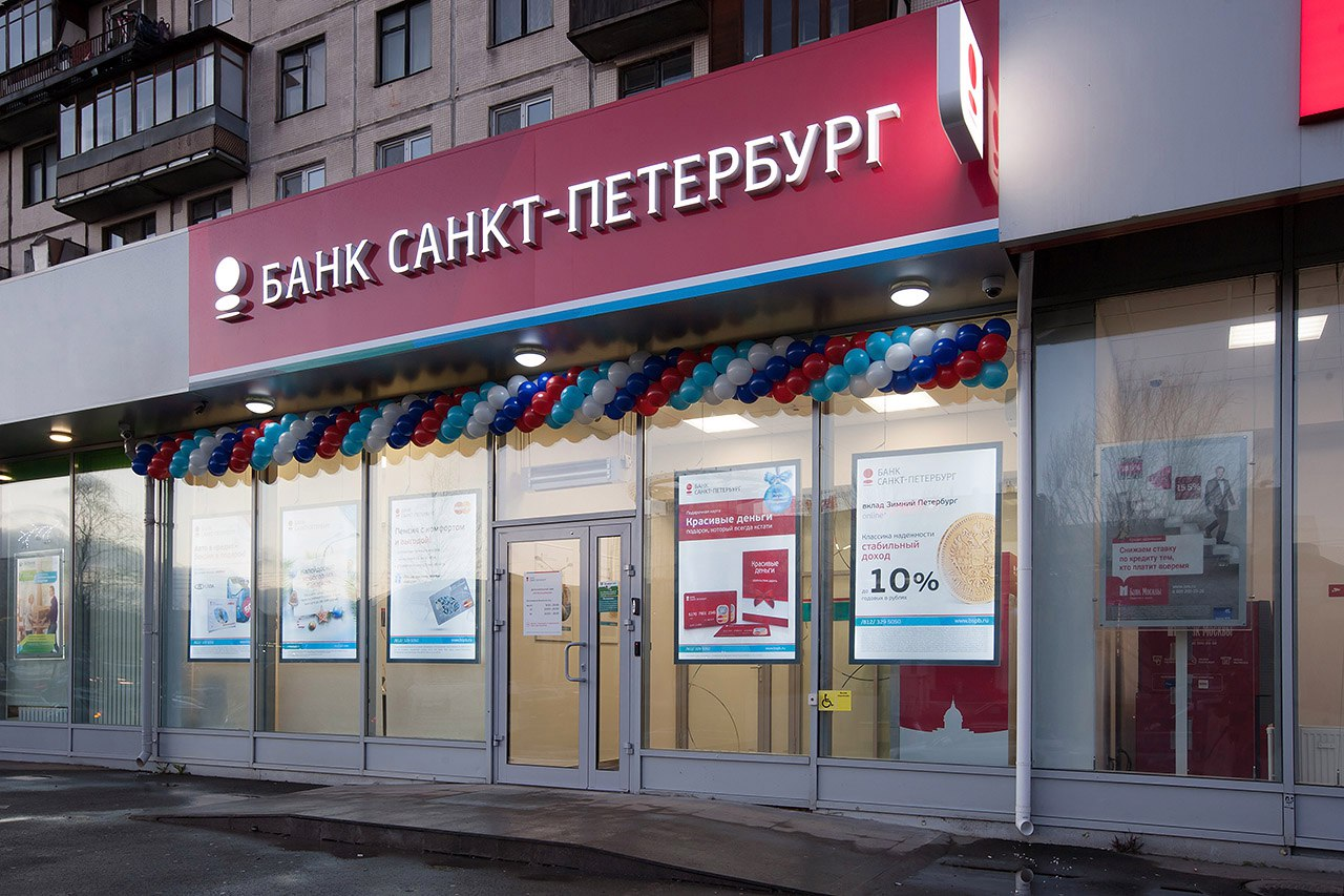 Офисы в СанктПетербурге  Балтийский Банк