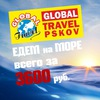 туроператор GLOBAL-TRAVEL Pskov