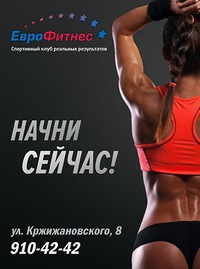 Еврофитнес Кржижановского