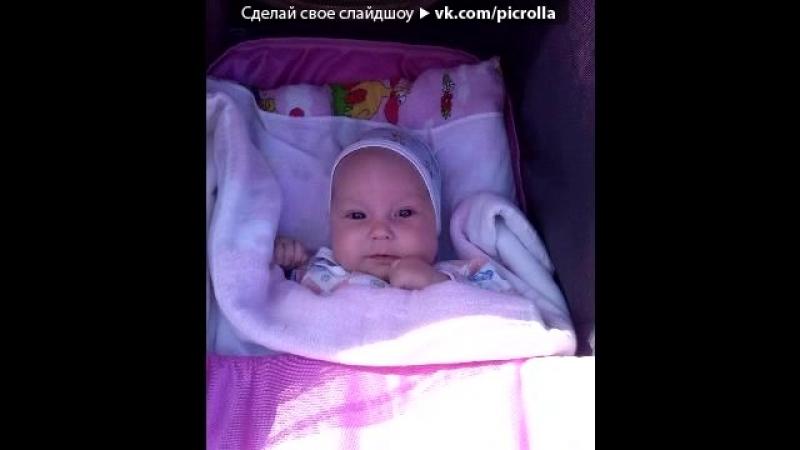 виолеттка под музыку С Днём Рождения * ♥папа ♥ ♥мой любимый ♥ Picrolla