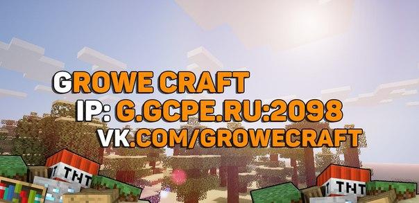 сервер Growe Craft
