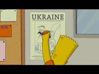 Люби Сімпсонів, як вони люблять Україну!