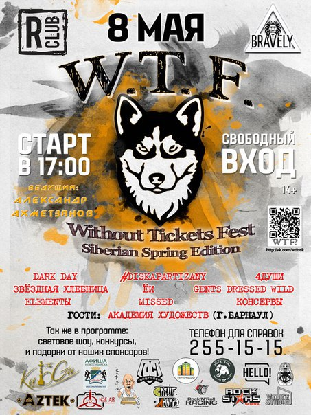 Without Tickets Fest 8 мая