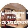 Квартиры посуточно в Иваново