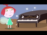 Ben & Holly's Little Kingdom 43 Маленькое Королевство Бена и Холли The Very Important Person CARTOONS in ENGLISH МУЛЬТФИЛЬМ