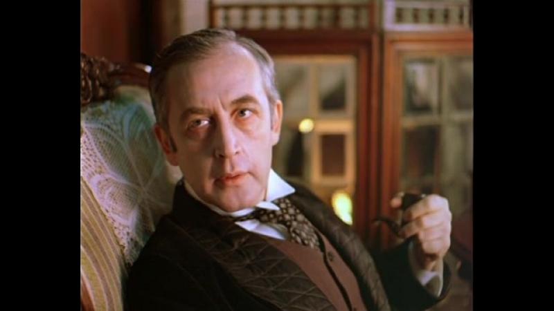 Шерлок Холмс о любви и разуме