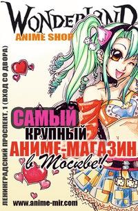 Реклама сайта аниме магазина вконтакте постоянно появляется реклама в браузере яндекс