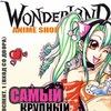 Wonderland -гик/аниме-магазин Москва Ярославль