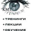 Психологический центр «КМТ»