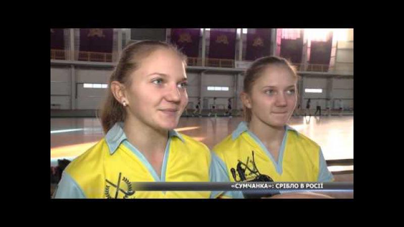 Із другим місцем представницького турніру повернулися з Московської області гравці «Сумчанки»