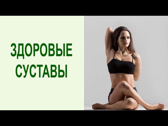 Упражнения для суставов. Комплекс упражнений для здоровых и подвижных суставов. Yogalife