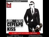Серебро - Kiss (Dj Andy Light &amp Dj O'Neill Sax Radio Edit)