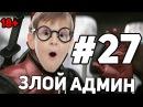 ЗЛОЙ АДМИН #10 - ДЕДПУЛ В МАЙНКРАФТ? ШКОЛЬНИК ПРЕТВОРИЛСЯ СУПЕРГЕРОЕМ (DeadPool) (АНТИ ГРИФЕР ШОУ)