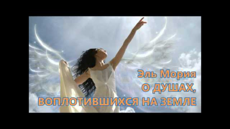 Эль Мория «О ДУШАХ, ВОПЛОТИВШИХСЯ НА ЗЕМЛЕ» читает Татьяна