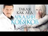 ПРЕМЬЕРА! Аркадий КОБЯКОВ - Такая как лёд