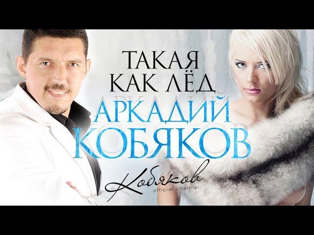 ПРЕМЬЕРА! Аркадий КОБЯКОВ - Такая как лёд [Official Video]