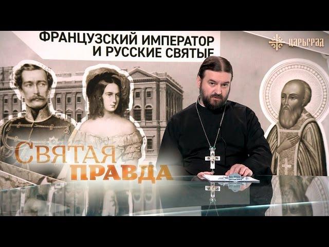 Связь времён: От Саввы Сторожевского до Николая I [Святая правда]