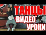ТАНЦЫ - ВИДЕО УРОКИ - CHEAP THRILLS - DanceFit #ТАНЦЫ #ЗУМБА
