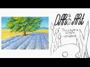 Как нарисовать лавандовое поле гуашью! Dari Art