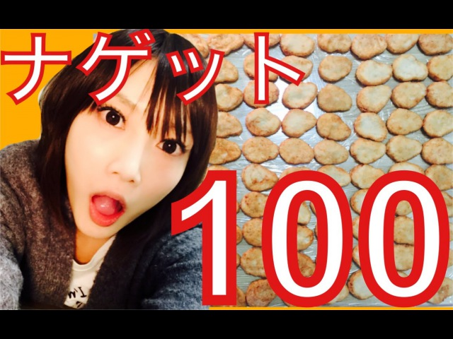 【大食い】ナゲット100個に挑戦!【木下ゆうか】100challenge-Nuggets | Japanese girl did Big Eater Challenge