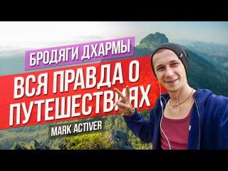 Вся правда о путешествиях - Марк Activer | Бродяги Дхармы