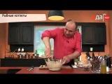 Рыбные Котлеты по-американски  с жареной картошкой рецепт от шеф-повара / Илья Лазерсон