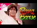 Rang Barse - Full Song Holi Song Silsila Amitabh Bachchan Rekha Sanjeev Kumar