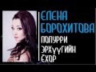 [Клип] Елена Борохитова - Попурри Эрхүүгийн Ёхор [LIGA]