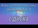 Установка WINDOWS 7. Как установить WINDOWS 7 с диска