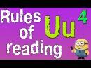 Английский для начинающих. Правила чтения в английском языке. Буква U. часть 4