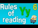 Английский для начинающих. Правила чтения в английском языке. Буква Y. часть 6