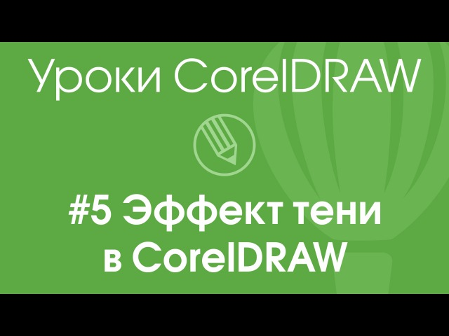 5 CorelDRAW. Эффект тени