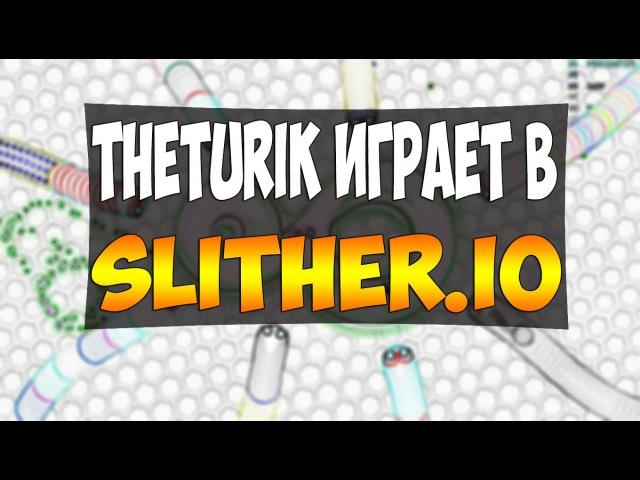 Slither.io - ПЕРВЫЙ РАЗ ИГРАЮ, МОЙ РЕКОРД Я В ТОП 1