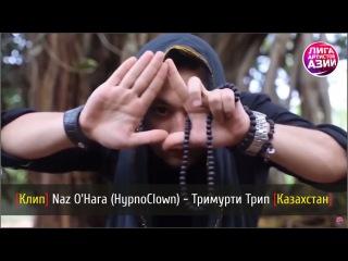 [Клип] Naz O'Hara (HypnoClown) - Тримурти Трип [Казахстан]