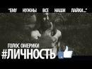ГОЛОС ОМЕРИКИ – ЛИЧНОСТЬ Official Video