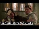 Мышиная охота (1997) «Mousehunt» - Трейлер (Trailer) с папой такое в детстве смотрели))