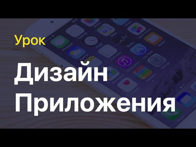 Дизайн приложения (уроки по дизайну интерфейса мобильного приложения )