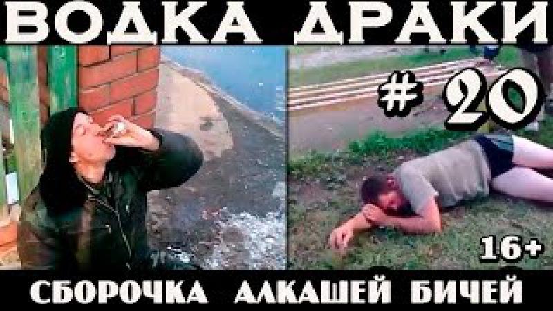 Сборочка Драки алкашей пьяные бабы водка и разборки Выпуск № 20