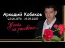 АРКАДИЙ КОБЯКОВ (1976-2015) ПОСТОЙ! ВЕРНИСЬ! НЕ УХОДИ!