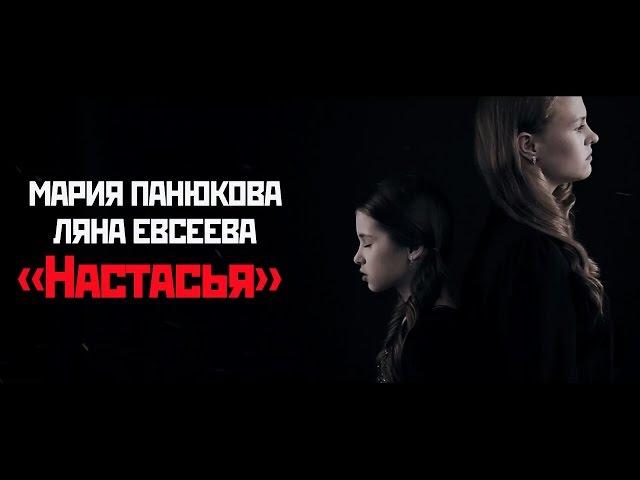 Мария Панюкова и Ляна Евсеева – Настасья