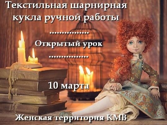 """Афиша Пятигорск Открытый урок """"Текстильная шарнирная кукла"""""""