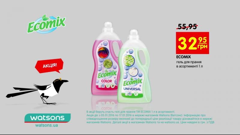 Сюрпризно у Watsons: Знижки на гель для прання ECOMIX