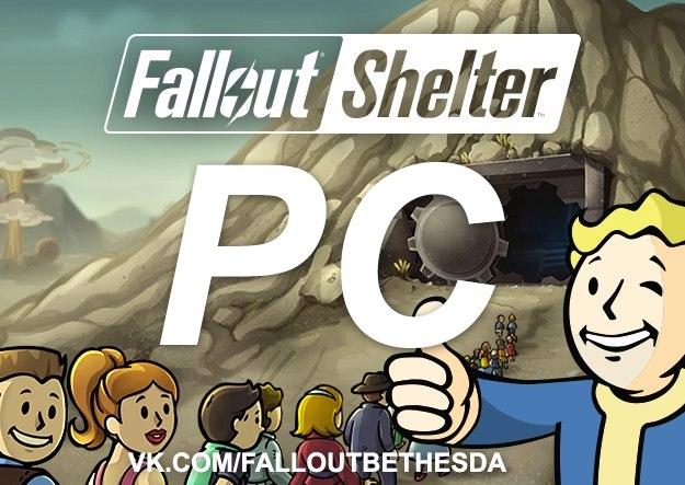 FalloutShelter совсем скоро будет доступен на PC