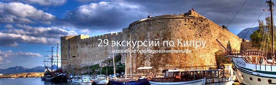 Экскурсии на Кипре. Интересно, недорого.
