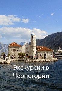 Дешевые интересные экскурсии в Черногории.