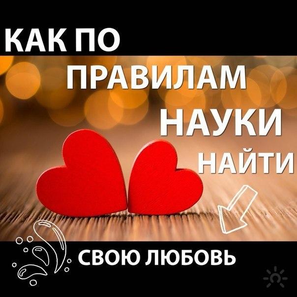 Афиша Хабаровск Как по правилам науки найти свою любовь!