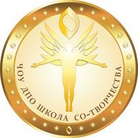 """Логотип """"Школа Со-Творчества"""""""